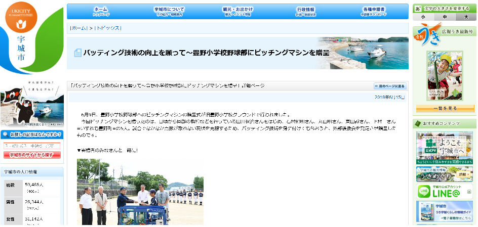 CUsershiroshi_katsumiDesktop宇城市