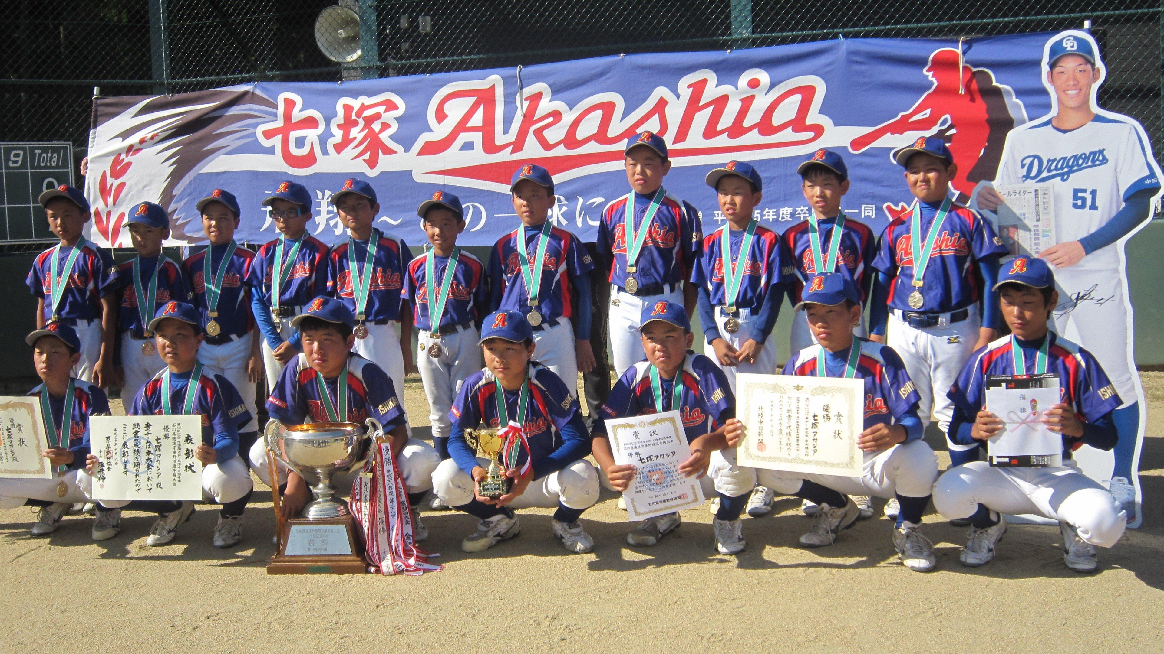 hoshieiPMPPM 写真301008 石川県選抜学童野球大会七塚アカシア優勝チーム優勝集合写真