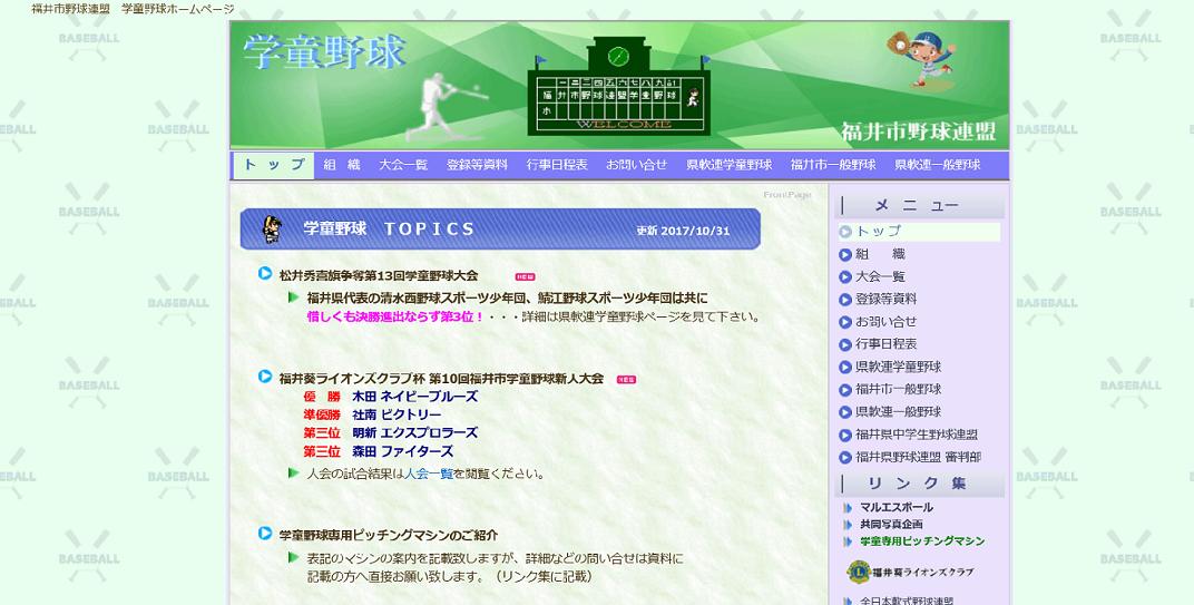福井市野球連盟.png